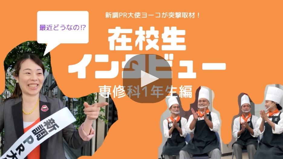 [5分で分かる新調 昼間部編]