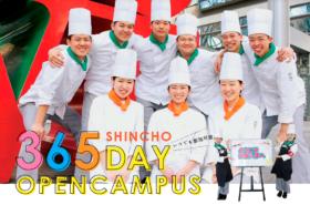 365日オープンキャンパス