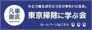 東京掃除に学ぶ会
